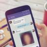 Popüler Mesajlaşma Uygulaması Viber'a Gizli Mesaj Özelliği Geliyor
