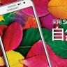 Samsung, Galaxy Core Max Akıllı Telefonu Duyurdu
