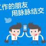 LinkedIn'in Çinli Rakibi Maimai 75 Milyon Dolarlık Fon Yardımını Kaptı