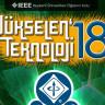 Yükselen Teknoloji'18 Konferansı 21 Nisan'da Beykent Üniversitesi'nde!