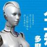 Japonya'da Yapay Zeka Destekli Robot, Belediye Başkanlığına Adaylığını Koydu