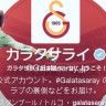 Galatasaray'dan Japonca Twitter Hesabı Açıldı