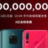 Huawei, Mate 20 Pro ve Nova 4'ün 200 Milyon Satışa Özel Versiyonlarını Piyasaya Sürecek