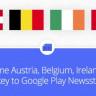 Google Play, Türkiye'deki Gazete ve Dergileri Tek Bir Uygulamada Topladı