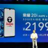 Honor 20i AAPE x Special Edition, Çin'de Satışa Sunuldu