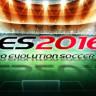 PES 2016 PC'lerde Daha İyi Bir Oyun Deneyimi Sunacak